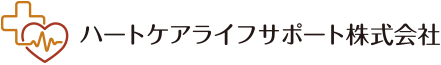 ハートケアライフサポート株式会社